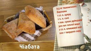 Чиабатта - Быстрые рецепты - Готовим вместе