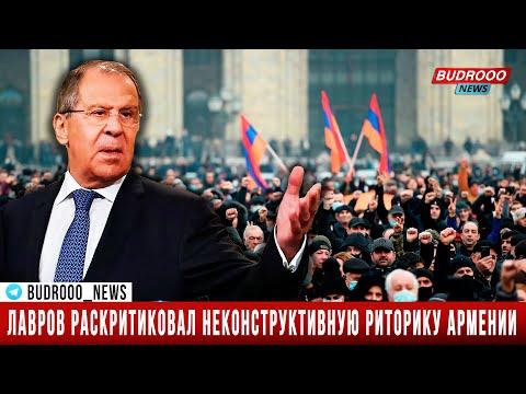 Лавров раскритиковал неконструктивную риторику Армении
