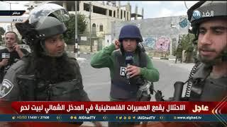 قوات الاحتلال تعيق عمل مراسل «الغد» في بيت لحم
