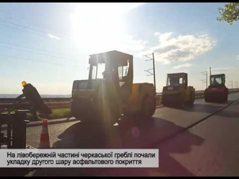 Телеканал АНТЕНА: Ремонт черкаської греблі: Біля лівого берега почали укладати другий шар асфальту