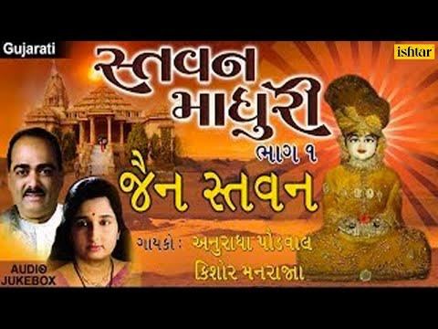 Stavan Madhuri - Vol.1 | Jain Stavan | Anuradha Paudwal, Kishore Manraj | Best Jain Devotional Songs