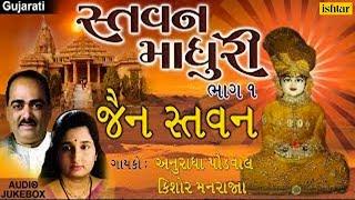 stavan madhuri vol1 jain stavan anuradha paudwal kishore manraj best jain devotional songs