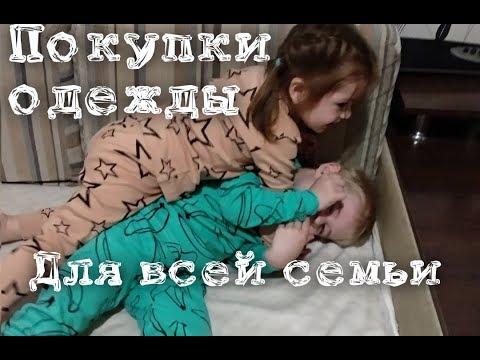 Покупки одежды для всей семьи Happywear.ru