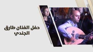 حفل الفنان طارق الجندي