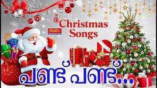 Pandu Pand # Christian Devotional Songs Malayalam # New Malayalam Christian Songs