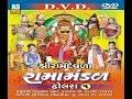 Download Dholara Ramamandal | Superhit Gujarati Ramamandal | Gujarati Natak Part 1 MP3 song and Music Video