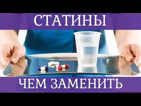 видео: ❤  О вреде статинов и чем их заменить
