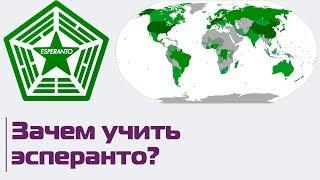 Как звучит эсперанто и зачем в Германии учат искусственный язык?
