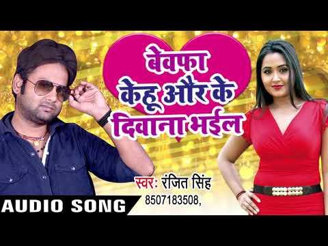 बेवफा केहू और के दिवाना भईल (Full Audio) || Ranjit Singh || Superhit Sad Song || Mukul Manmit