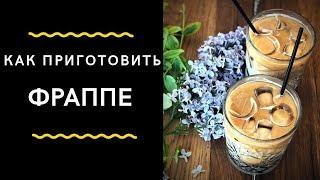 12  Фраппе Кофе, Рецепт и Калькуляция Кофе | Как Приготовить Кофе  Frappe