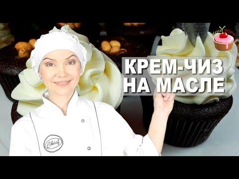 КРЕМ ЧИЗ на Масле для Тортов и Капкейков 🍰 Сливочно-сырный Крем для выравнивания торта - Кремчиз