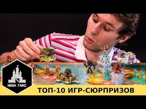 ТОП-10 Удививших меня настольных игр!