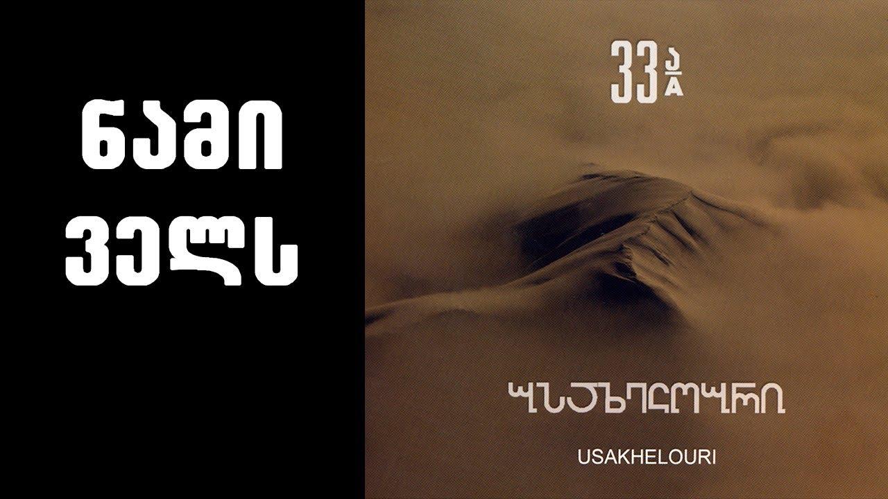 Download ნიაზ დიასამიძე & 33ა -  ნამი ველს / Niaz Diasamidze & 33A -  Nami Vels