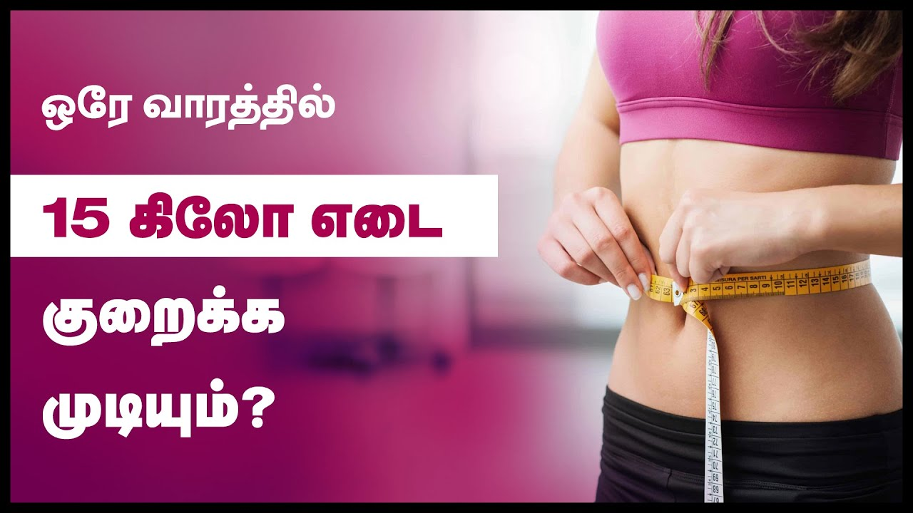 FAST WEIGHT LOSS 15 KG IN 7 DAYS IS IT POSSIBLE ? – Weight Loss Tips in Tamil