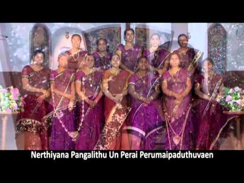 Paduhalil Mahimai - Vol 1 : Song 9 -  Vinnappathai Kettan