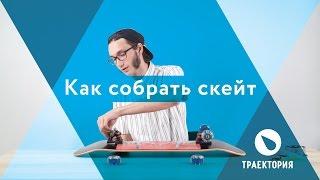 Как собрать скейтборд