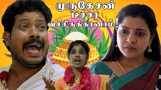 முருகேசன் டீச்சர வச்சிருக்கானாம் ! | COMEDY SHORT FILM |AGARAN | HARSHITHASAAI |BLACK MONEY