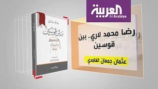 كل يوم كتاب: رضا محمد لاري .. بين قوسين