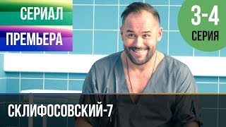 ▶️ Склифосовский 7 сезон 3 и 4 серия - Склиф 7 - Мелодрама 2019 | Русские мелодрамы