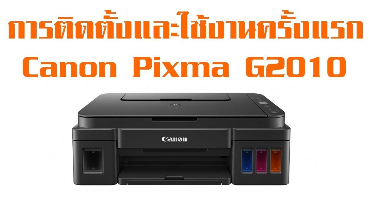 ติดตั้งเครื่องปริ้น Canon G 2010 ใน 5 นาที !!