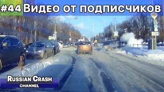 Видео ДТП от подписчиков канала RussianCrash. Выпуск 44