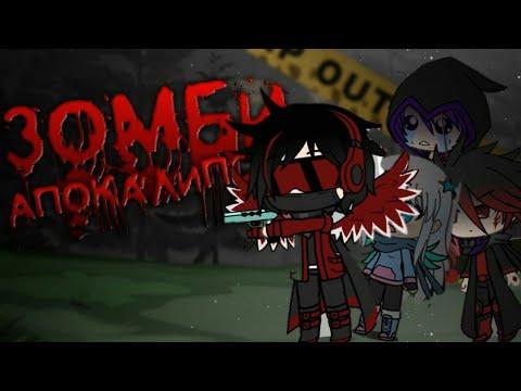 Мини-фильм зомби апокалипсис 2# серия