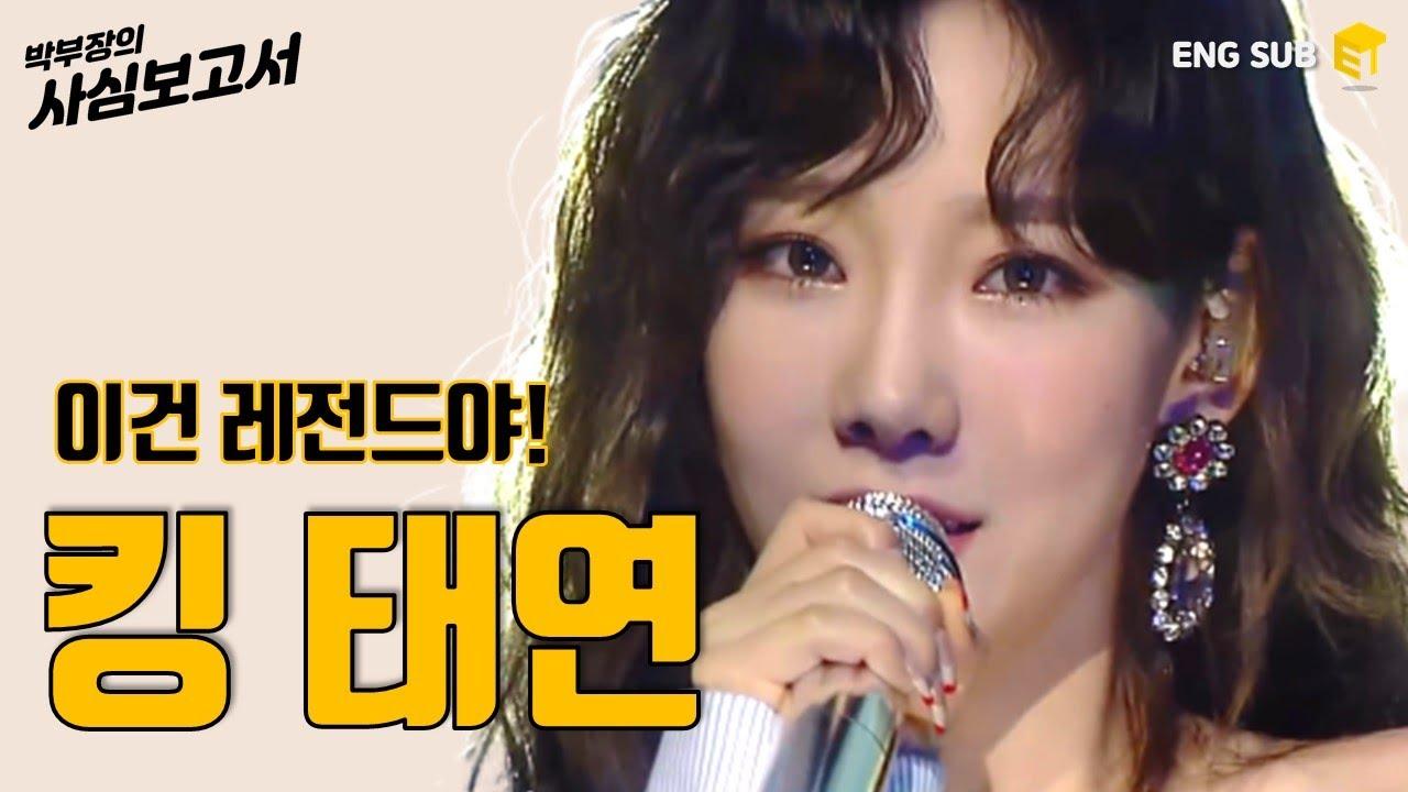 [SUB] 태연 콘서트 레전드 라이브 모음.zip | 나 소녀시대 메인 보컬이야 😎 [박부장의 사심보고서]