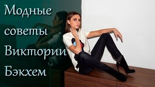 видео Стрижка Виктории Бекхэм, фото
