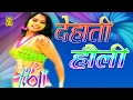 Download New Holi || Dehati holi || देहाती होली || Nemi Chand Kushwah || Trimurti Cassette MP3 song and Music Video