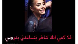 Arabic Karaoke: jana