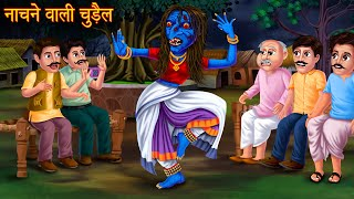 नाचने वाली चुड़ैल | Dancing Witch | Stories in Hindi | Hindi Moral Stories