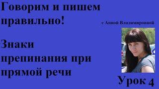 4 урок #Говорим и пишем по-русски правильно! Прямая речь.