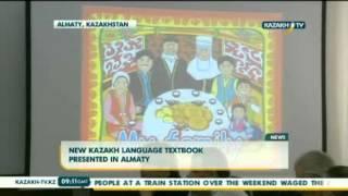 Презентация инновационного комплекса для изучения казахского языка