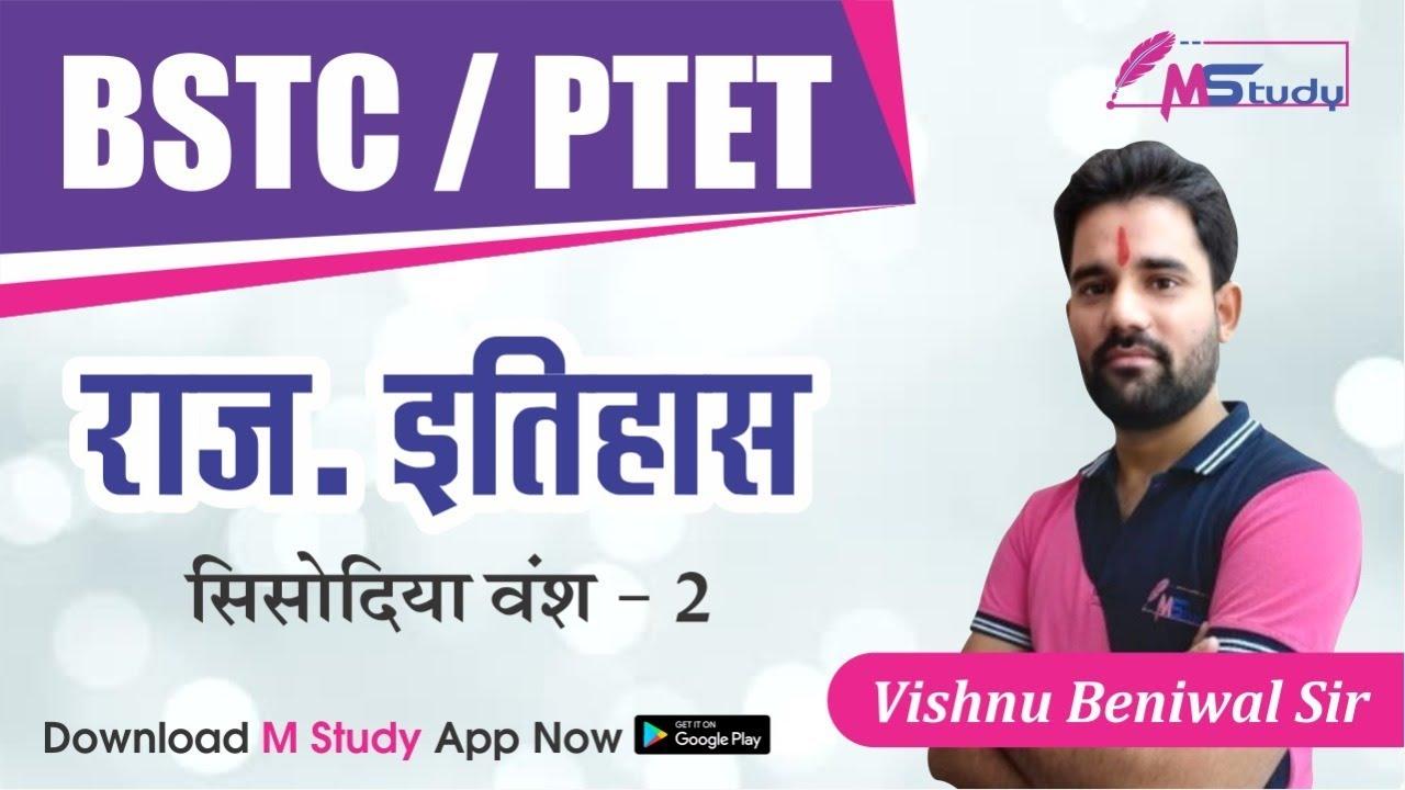 सिसोदिया वंश-2   राजस्थान का इतिहास   Vishnu Beniwal sir   2021 M Study