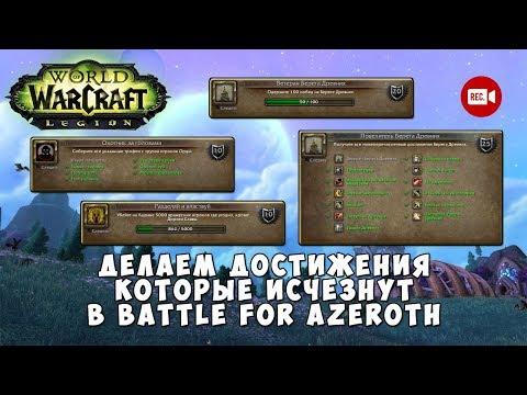 Делаем достижения которые исчезнут в Battle for Azeroth на стриме