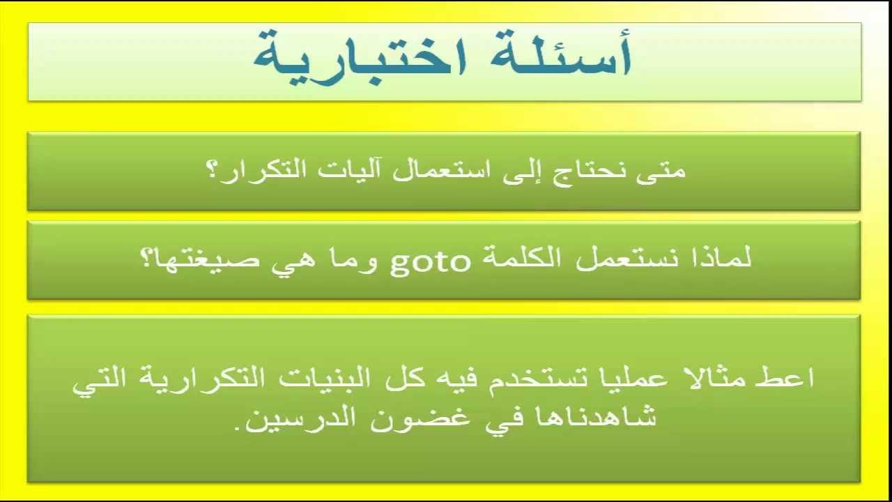 8. البنية التكرارية - استخدام do و while و goto