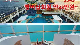 동남아 크루즈여행추천 (홍콩~베트남~싱가포르)