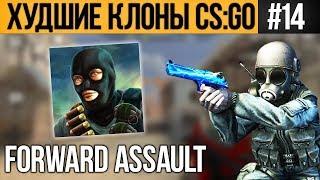 ХУДШИЕ КЛОНЫ CS GO 14 - Forward Assault и PIXEL STRIKE 3D