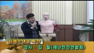 20191201 은광교회 심폐소생술 특강/김우철(재난안…