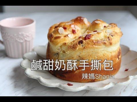 《撕絲入口!辣媽Shania的秒殺手撕麵包》鹹甜奶酥手撕包