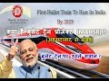 Bullet Train Project Mumbai to Ahmedabad (MAHSR) | Project overview & Total cost