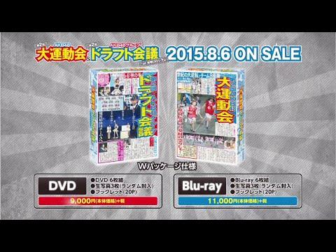 第2回AKB48大運動会&第2回AKB48グループドラフト会議 DVD&Blu-rayダイジェスト / AKB48[公式]
