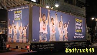 渋谷を走行する、AKB48から派生した、大島優子・北原里英・指原莉乃・横...