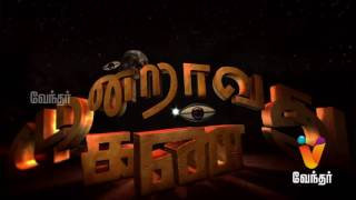 Moondravathu Kan (The 3rd Eye) 18-10-2016 Vendhar TV | Real Experiances of Super natural power