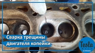 Сварка трещин на детали для двигателя автомобиля(Ссылка на аппарат на сайте производителя: http://www.teslaweld.com/argonno-dugovoy-svarochnyy-apparat-tesla-tig-mma-257.php ..., 2016-06-04T16:51:56.000Z)
