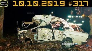Новые записи АВАРИЙ и ДТП с АВТО видеорегистратора #317 Октябрь 10.10.2019