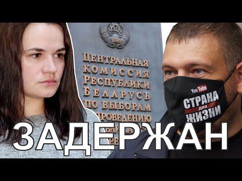 Официальное заявление Светланы Тихановской о задержании Сергея Тихановского в Гродно. Свободу Сергею