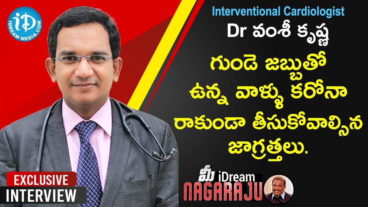 Can COVID-19 Damage Your Heart? – Cardiologist Dr. Vamsi Krishna   మీ iDream Nagaraju #cardiology