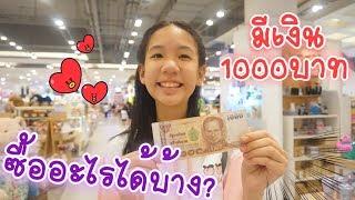 มีเงิน1000บาท ซื้ออะไรก็ได้ในพารากอน นนนี่จะซื้ออะไร? [Nonny.com]