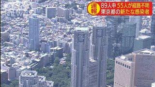 89人中55人が感染経路不明 東京都の新たな感染者(20/04/03)